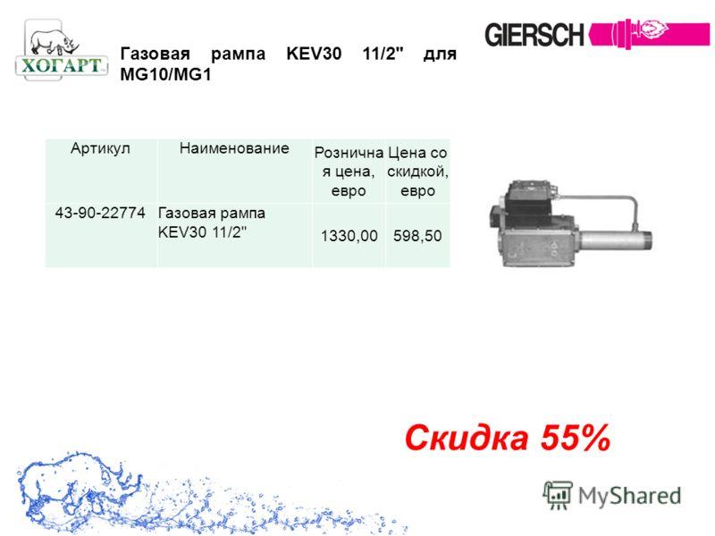 Газовая рампа KEV30 11/2 для MG10/MG1 Скидка 55% АртикулНаименование Рознична я цена, евро Цена со скидкой, евро 43-90-22774Газовая рампа KEV30 11/2 1330,00598,50