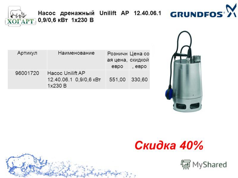 Насос дренажный Unilift AP 12.40.06.1 0,9/0,6 кВт 1х230 В Скидка 40% АртикулНаименование Розничн ая цена, евро Цена со скидкой, евро 96001720Насос Unilift AP 12.40.06.1 0,9/0,6 кВт 1х230 В 551,00330,60