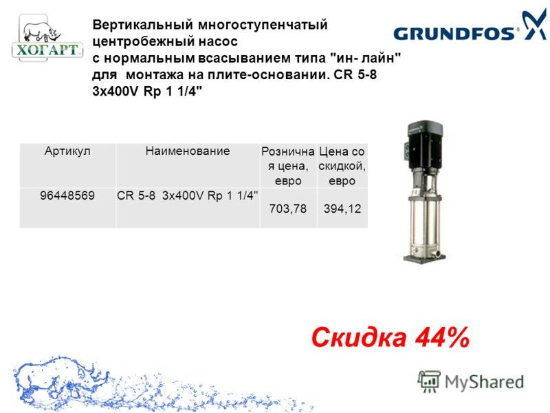 Date: May 2012 Page of layout- 4 th cover + editorial (pages 80-81) Cost: 100 000 RUB Вертикальный многоступенчатый центробежный насос с нормальным всасыванием типа