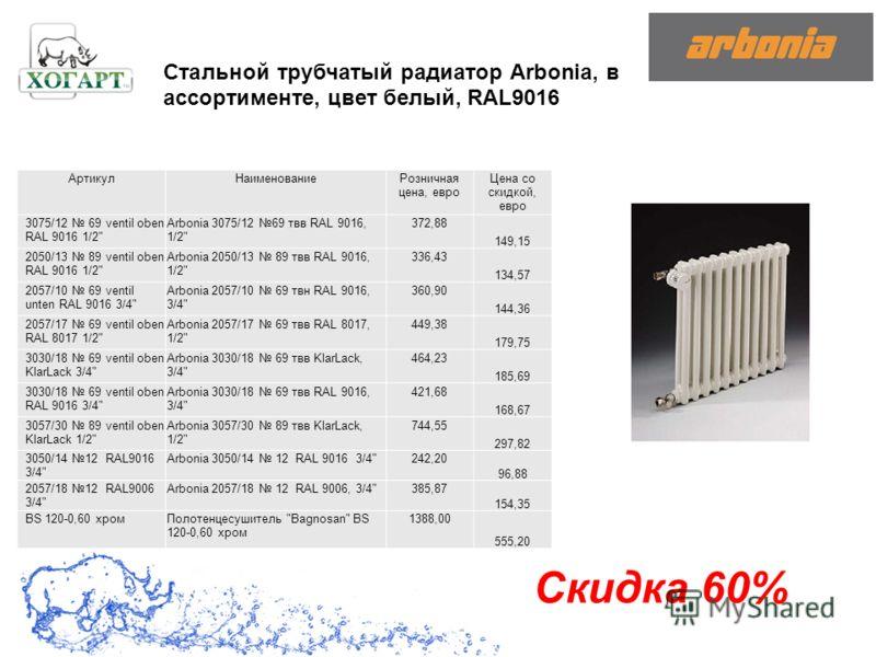 Скидка 60% Стальной трубчатый радиатор Arbonia, в ассортименте, цвет белый, RAL9016 АртикулНаименованиеРозничная цена, евро Цена со скидкой, евро 3075/12 69 ventil oben RAL 9016 1/2