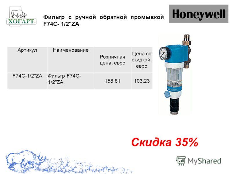 Скидка 35% Фильтр с ручной обратной промывкой F74C- 1/2ZA АртикулНаименование Розничная цена, евро Цена со скидкой, евро F74C-1/2ZAФильтр F74C- 1/2ZA 158,81103,23