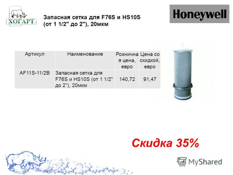 Скидка 35% Запасная сетка для F76S и HS10S (от 1 1/2 до 2), 20мкм АртикулНаименование Рознична я цена, евро Цена со скидкой, евро AF11S-11/2BЗапасная сетка для F76S и HS10S (от 1 1/2 до 2), 20мкм 140,7291,47