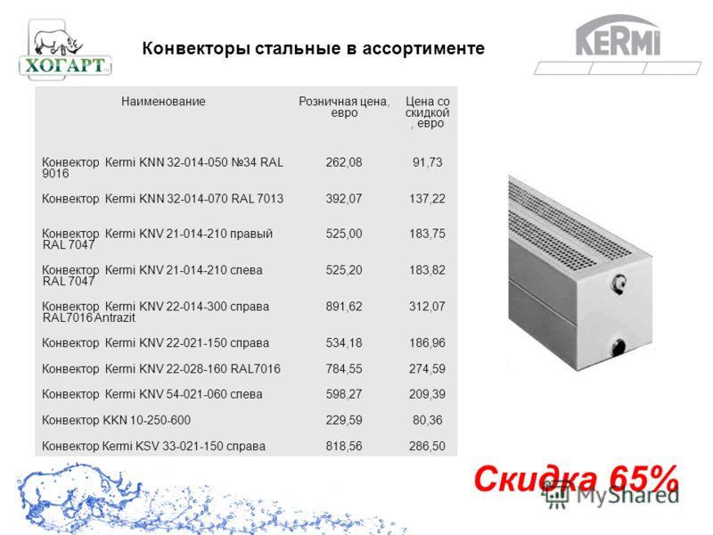 Скидка 65% Конвекторы стальные в ассортименте НаименованиеРозничная цена, евро Цена со скидкой, евро Конвектор Кermi KNN 32-014-050 34 RAL 9016 262,0891,73 Конвектор Кermi KNN 32-014-070 RAL 7013392,07137,22 Конвектор Кermi KNV 21-014-210 правый RAL