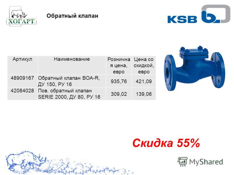 Скидка 55% Обратный клапан АртикулНаименованиеРознична я цена, евро Цена со скидкой, евро 48909167Обратный клапан BOA-R, ДУ 150, РУ 16 935,76421,09 42084028Пов. обратный клапан SERIE 2000, ДУ 80, РУ 16 309,02139,06