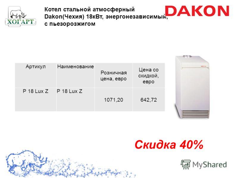 Котел стальной атмосферный Dakon(Чехия) 18кВт, энергонезависимый, с пьезорозжигом Скидка 40% АртикулНаименование Розничная цена, евро Цена со скидкой, евро P 18 Lux Z 1071,20642,72