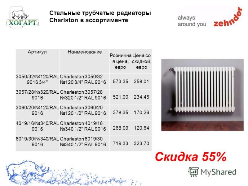 Скидка 55% Стальные трубчатые радиаторы Charlston в ассортименте АртикулНаименование Рознична я цена, евро Цена со скидкой, евро 3050/32/120/RAL 9016 3/4