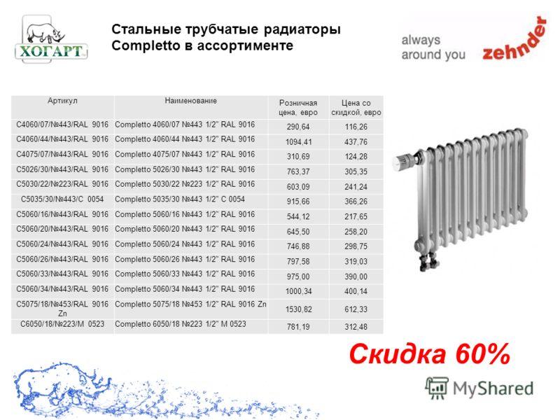 Скидка 60% Стальные трубчатые радиаторы Completto в ассортименте АртикулНаименование Розничная цена, евро Цена со скидкой, евро C4060/07/443/RAL 9016Completto 4060/07 443 1/2