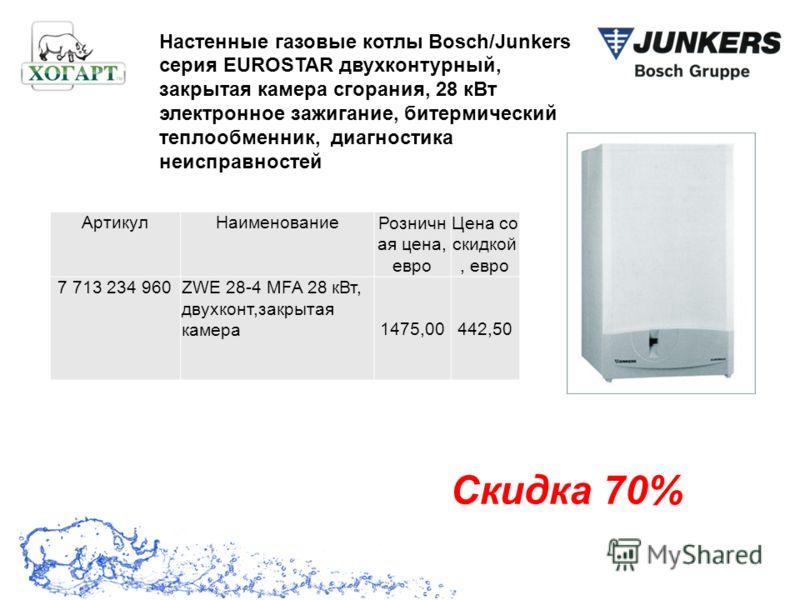 Скидка 70% Настенные газовые котлы Bosch/Junkers серия EUROSTAR двухконтурный, закрытая камера сгорания, 28 кВт электронное зажигание, битермический теплообменник, диагностика неисправностей АртикулНаименованиеРозничн ая цена, евро Цена со скидкой, е