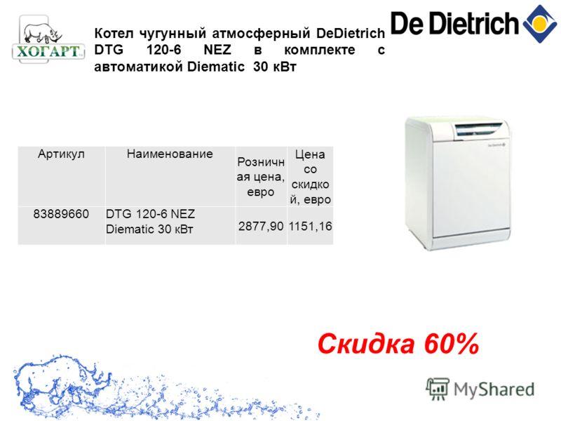 Котел чугунный атмосферный DeDietrich DTG 120-6 NEZ в комплекте с автоматикой Diematic 30 кВт Скидка 60% АртикулНаименование Розничн ая цена, евро Цена со скидко й, евро 83889660DTG 120-6 NEZ Diematic 30 кВт 2877,901151,16