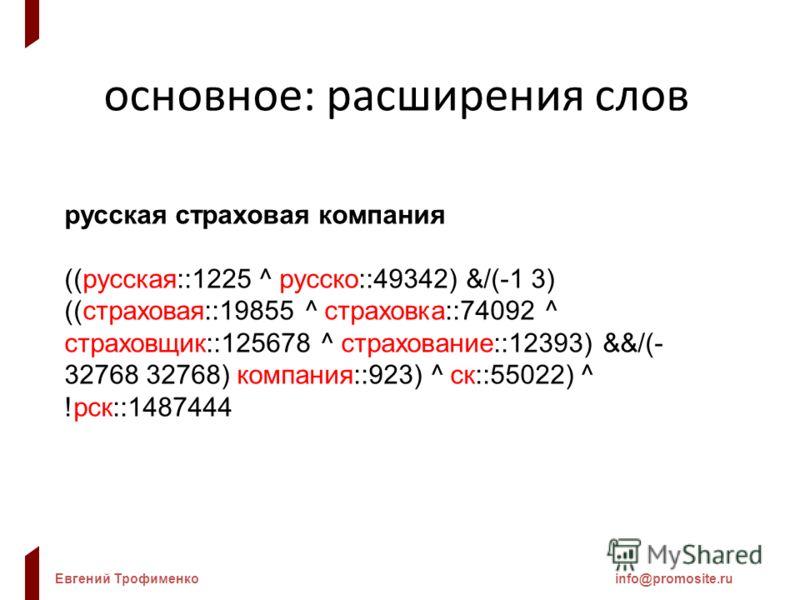 Евгений Трофименкоinfo@promosite.ru основное: расширения слов русская страховая компания ((русская::1225 ^ русско::49342) &/(-1 3) ((страховая::19855 ^ страховка::74092 ^ страховщик::125678 ^ страхование::12393) &&/(- 32768 32768) компания::923) ^ ск