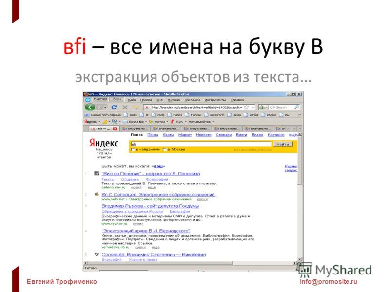 Евгений Трофименкоinfo@promosite.ru вfi – все имена на букву В экстракция объектов из текста…