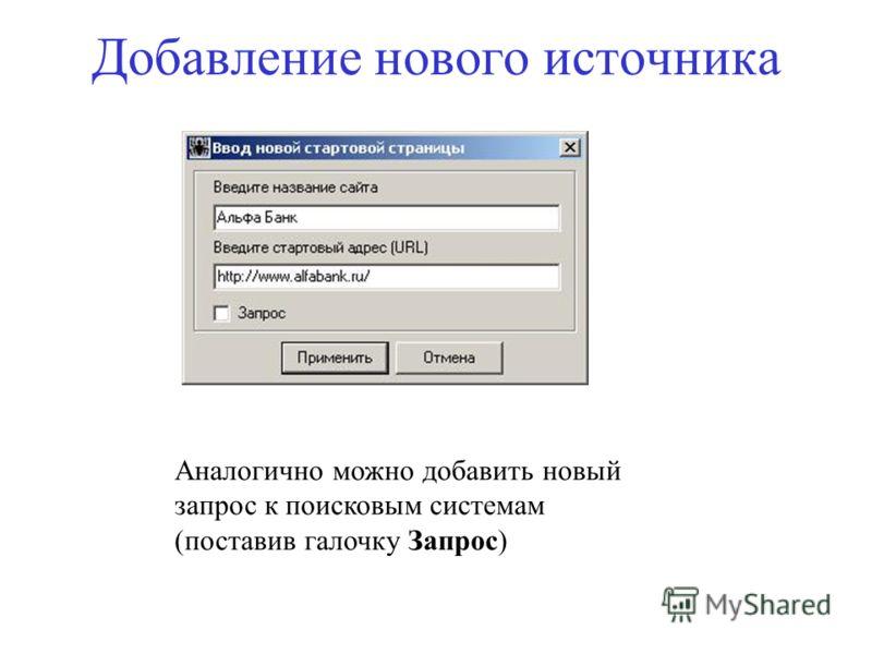 Добавление нового источника Аналогично можно добавить новый запрос к поисковым системам (поставив галочку Запрос)