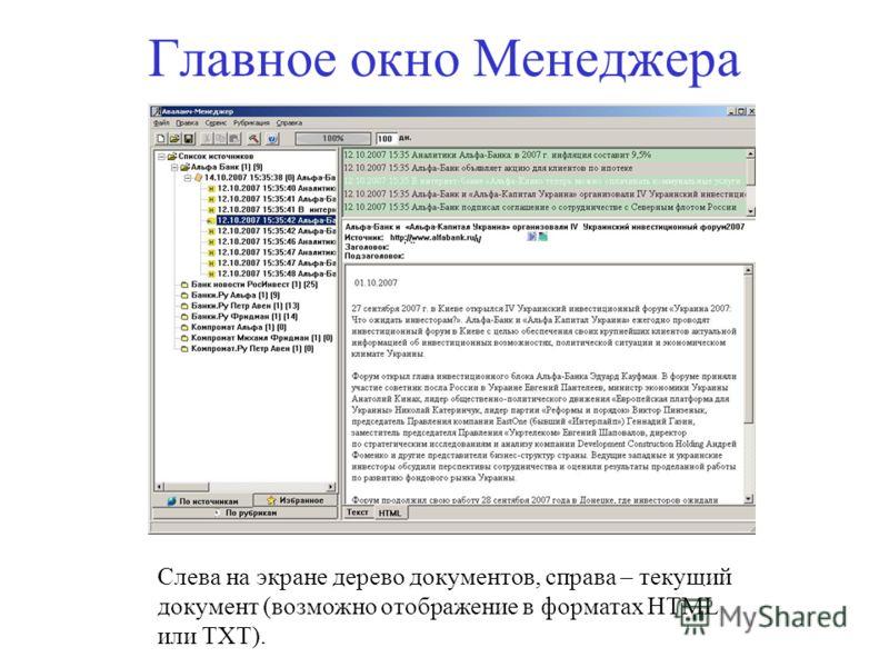 Главное окно Менеджера Слева на экране дерево документов, справа – текущий документ (возможно отображение в форматах HTML или TXT).