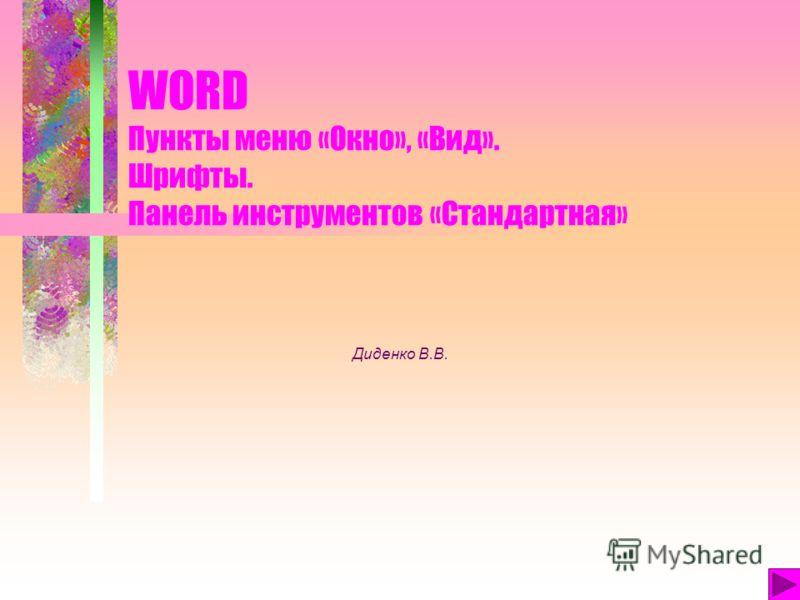 WORD Пункты меню «Окно», «Вид». Шрифты. Панель инструментов «Стандартная» Диденко В.В.