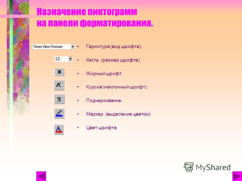На панели форматирования гарнитура