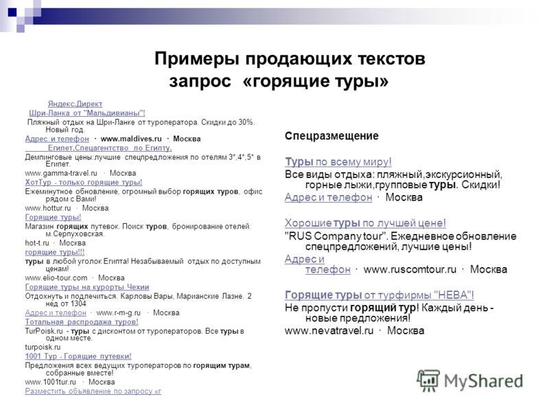 Примеры продающих текстов запрос «горящие туры» Яндекс.Директ Шри-Ланка от
