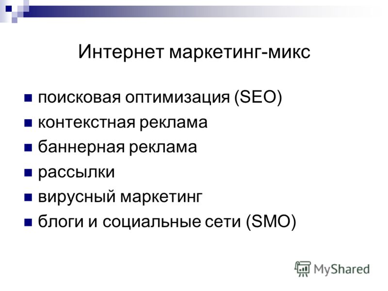 Интернет маркетинг-микс поисковая оптимизация (SEO) контекстная реклама баннерная реклама рассылки вирусный маркетинг блоги и социальные сети (SMO)