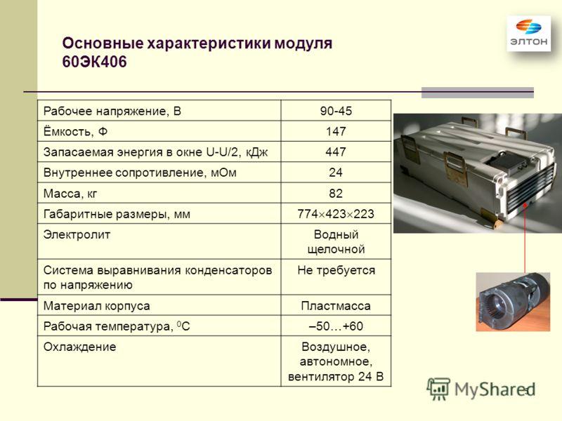 5 Основные характеристики модуля 60ЭК406 Рабочее напряжение, В90-45 Ёмкость, Ф147 Запасаемая энергия в окне U-U/2, кДж447 Внутреннее сопротивление, мОм24 Масса, кг82 Габаритные размеры, мм 774 423 223 ЭлектролитВодный щелочной Система выравнивания ко