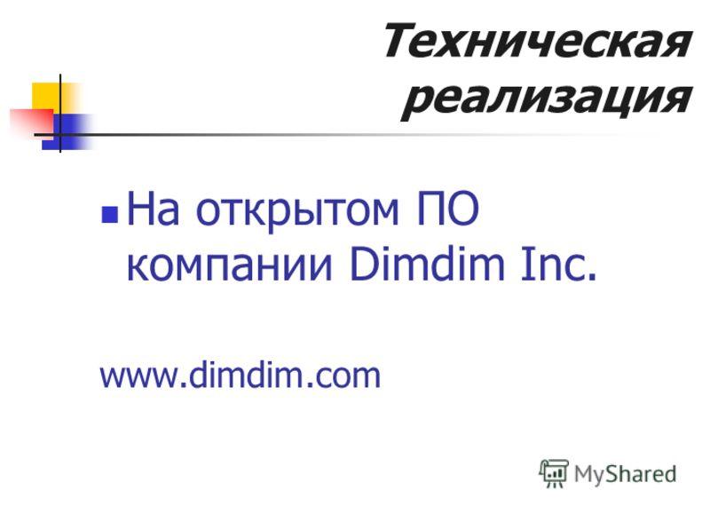 Техническая реализация На открытом ПО компании Dimdim Inc. www.dimdim.com
