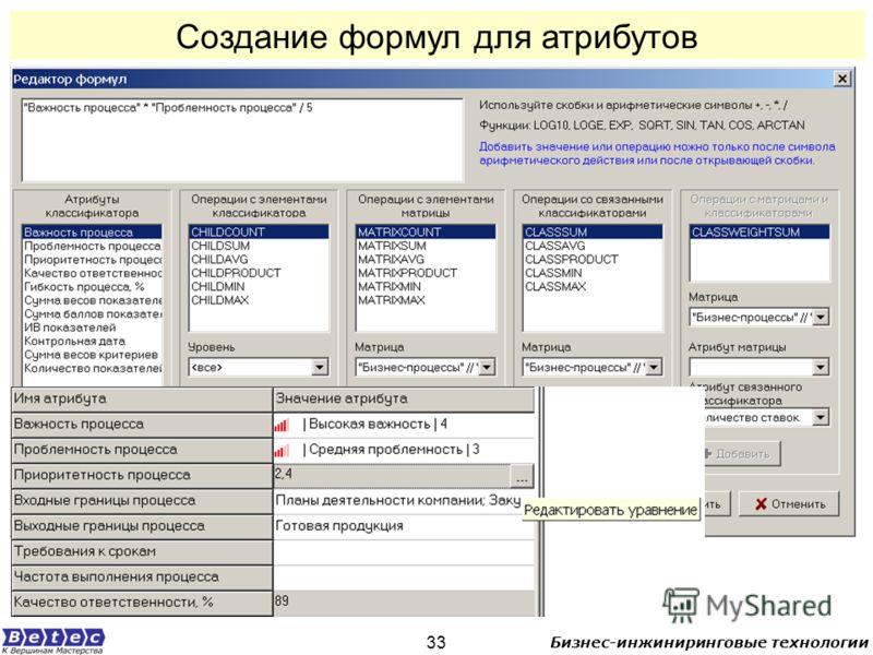 Бизнес-инжиниринговые технологии 33 Создание формул для атрибутов