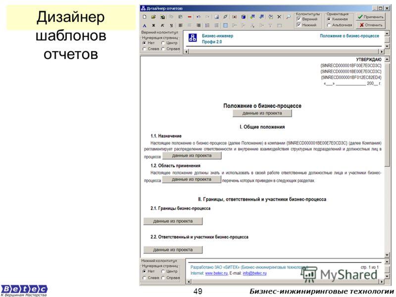 Бизнес-инжиниринговые технологии 49 Дизайнер шаблонов отчетов