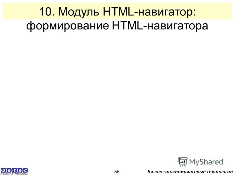 Бизнес-инжиниринговые технологии 55 10. Модуль HTML-навигатор: формирование HTML-навигатора