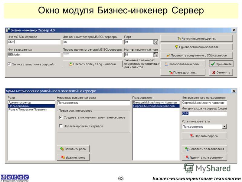 Бизнес-инжиниринговые технологии 63 Окно модуля Бизнес-инженер Сервер