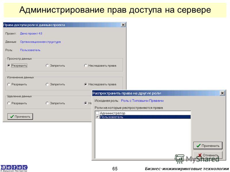 Бизнес-инжиниринговые технологии 65 Администрирование прав доступа на сервере