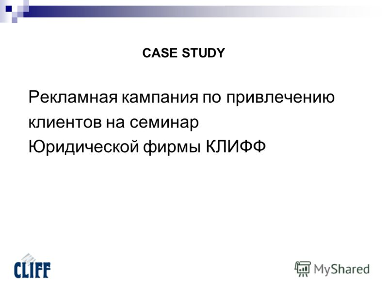 CASE STUDY Рекламная кампания по привлечению клиентов на семинар Юридической фирмы КЛИФФ