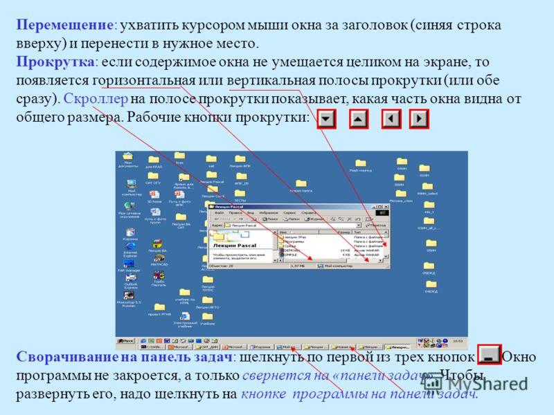 Перемещение: ухватить курсором мыши окна за заголовок (синяя строка вверху) и перенести в нужное место. Прокрутка: если содержимое окна не умещается целиком на экране, то появляется горизонтальная или вертикальная полосы прокрутки (или обе сразу). Ск