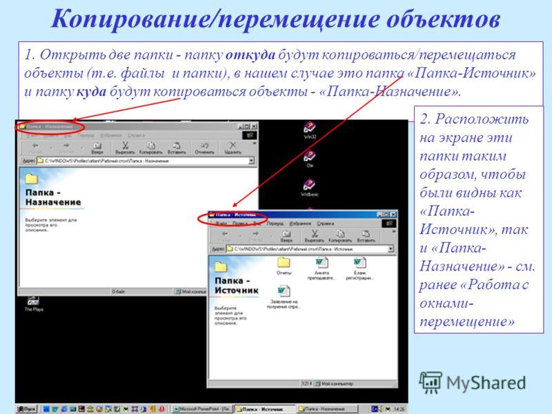 Копирование/перемещение объектов 1. Открыть две папки - папку откуда будут копироваться/перемещаться объекты (т.е. файлы и папки), в нашем случае это папка «Папка-Источник» и папку куда будут копироваться объекты - «Папка-Назначение». 2. Расположить