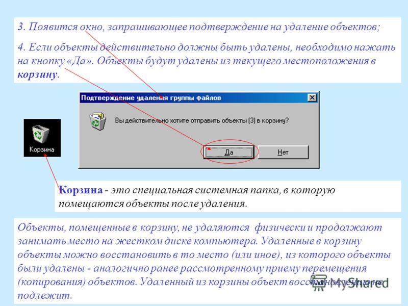 3. Появится окно, запрашивающее подтверждение на удаление объектов; 4. Если объекты действительно должны быть удалены, необходимо нажать на кнопку «Да». Объекты будут удалены из текущего местоположения в корзину. Корзина - это специальная системная п