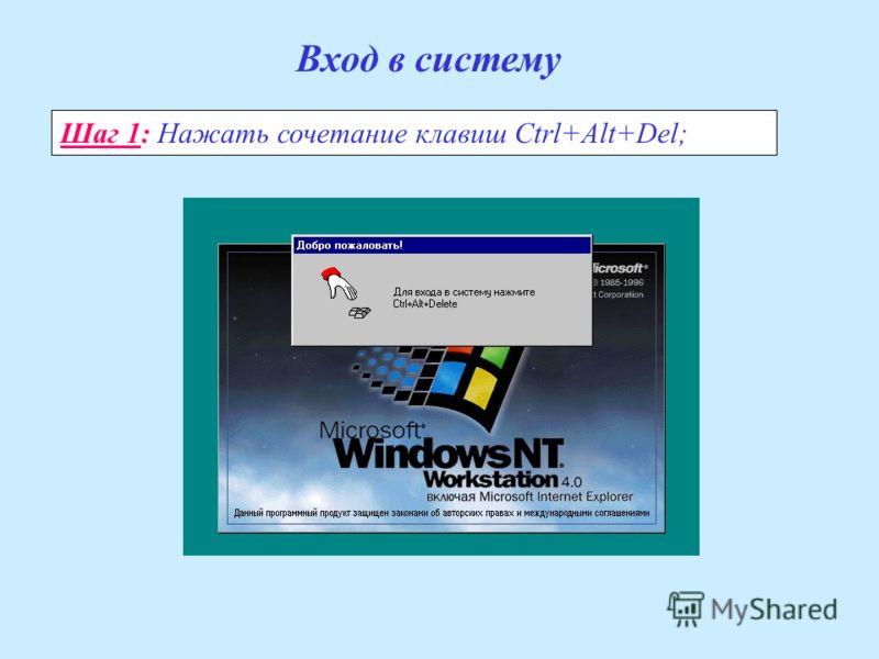 Вход в систему Шаг 1: Нажать сочетание клавиш Ctrl+Alt+Del;