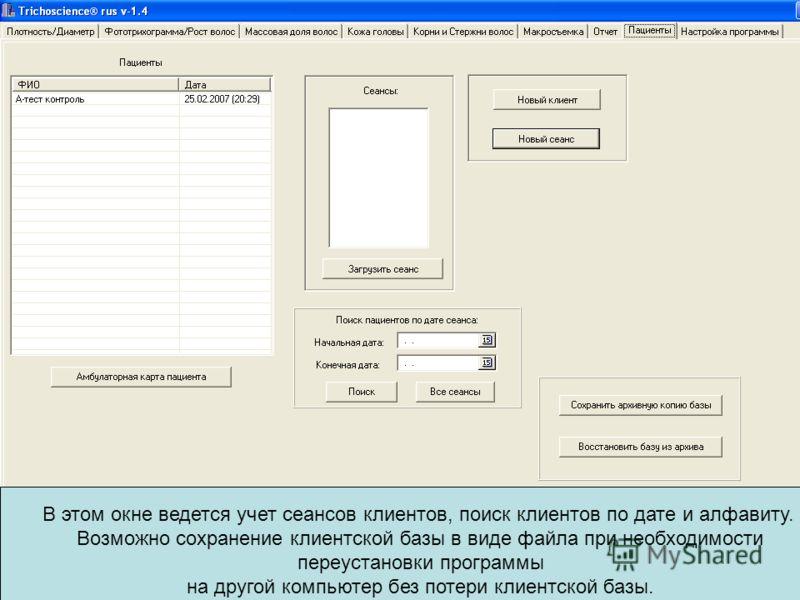 В этом окне ведется учет сеансов клиентов, поиск клиентов по дате и алфавиту. Возможно сохранение клиентской базы в виде файла при необходимости переустановки программы на другой компьютер без потери клиентской базы.