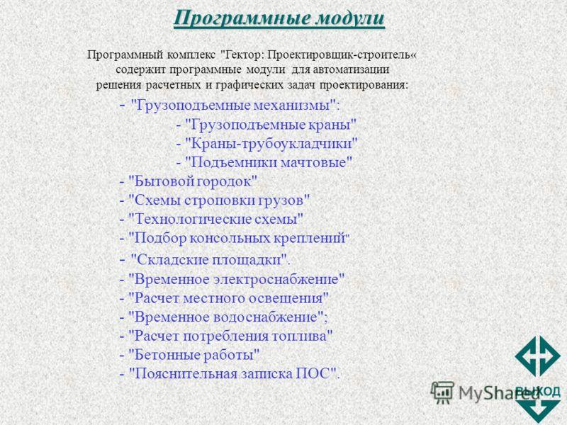 Программные модули Программный комплекс
