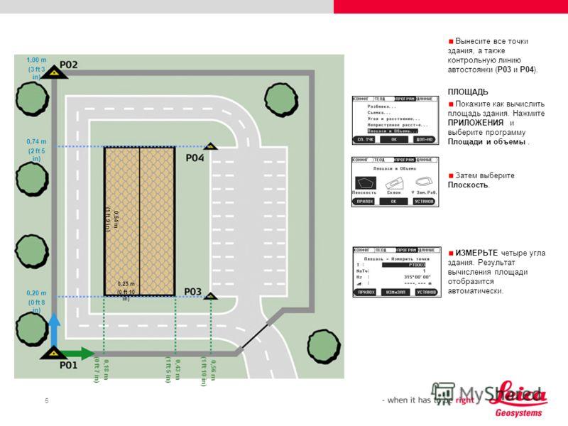 5 Вынесите все точки здания, а также контрольную линию автостоянки (P03 и P04). ПЛОЩАДЬ Покажите как вычислить площадь здания. Нажмите ПРИЛОЖЕНИЯ и выберите программу Площади и объемы. Затем выберите Плоскость. ИЗМЕРЬТЕ четыре угла здания. Результат