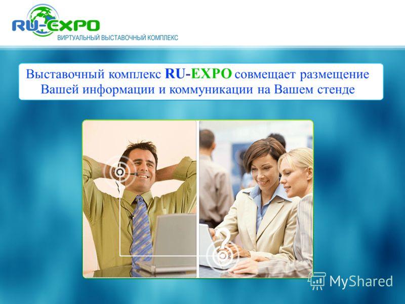 Выставочный комплекс RU-EXPO совмещает размещение Вашей информации и коммуникации на Вашем стенде