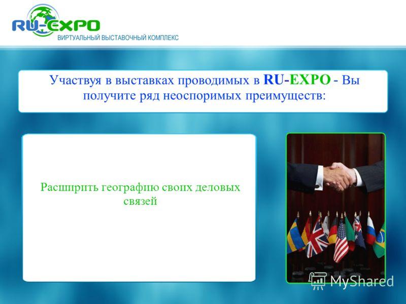 Участвуя в выставках проводимых в RU-EXPO - Вы получите ряд неоспоримых преимуществ: Расширить географию своих деловых связей