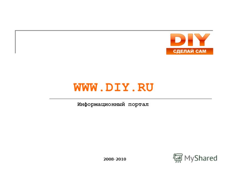WWW.DIY.RU Информационный портал 2008-2010