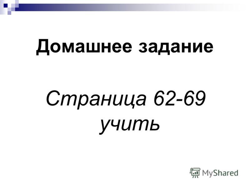 Домашнее задание Страница 62-69 учить