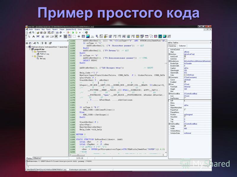 Пример простого кода