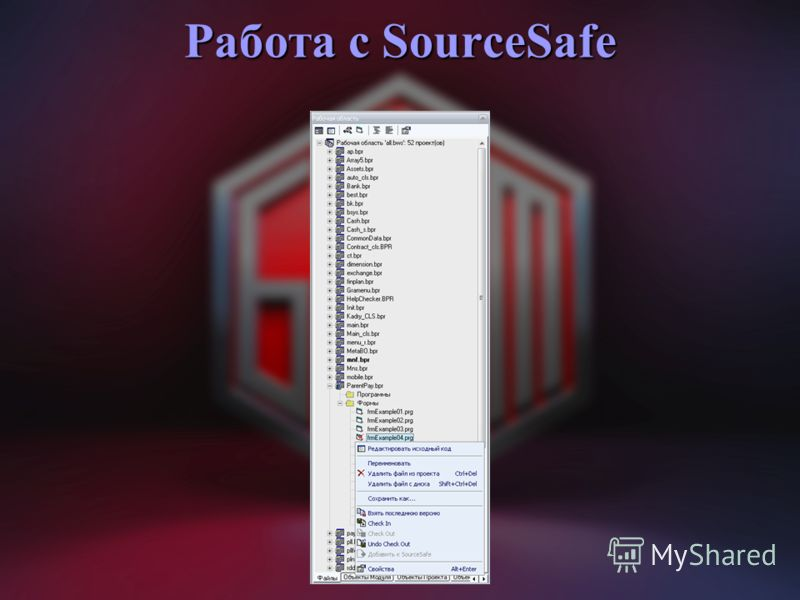 Работа с SourceSafe