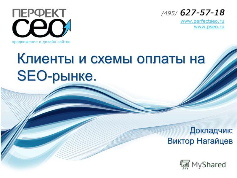 Клиенты и схемы оплаты на SEO-рынке. Докладчик: Докладчик: Виктор Нагайцев