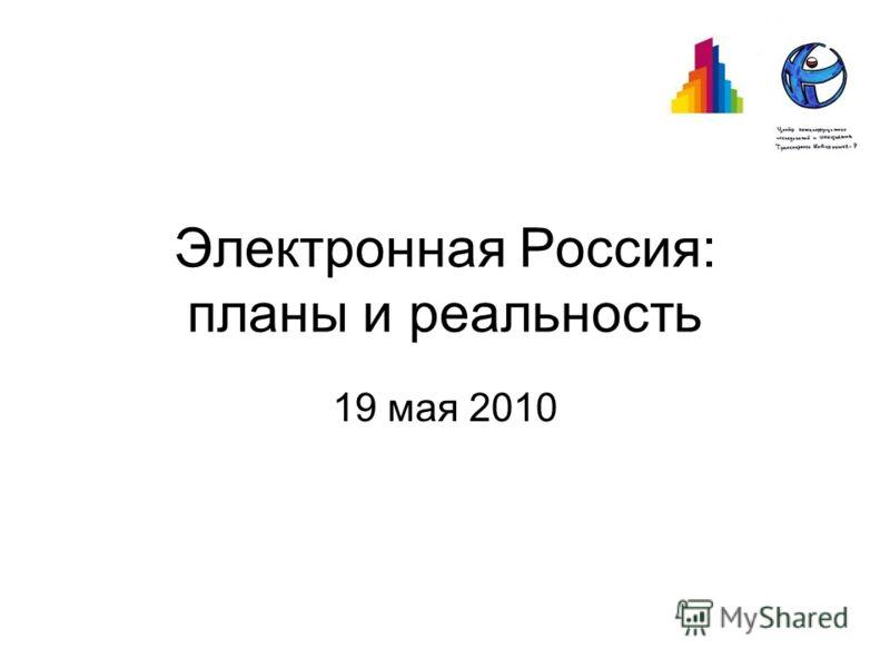 Электронная Россия: планы и реальность 19 мая 2010