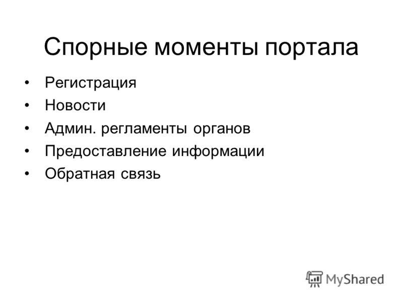 Спорные моменты портала Регистрация Новости Админ. регламенты органов Предоставление информации Обратная связь