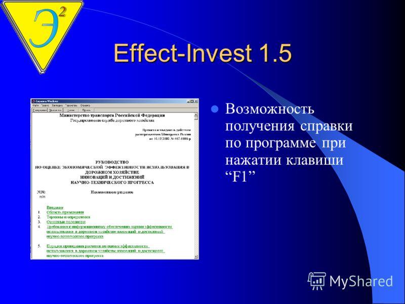 Effect-Invest 1.5 Возможность обучения пользователей с помощью встроенной программы