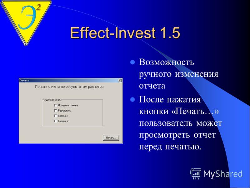 Effect-Invest 1.5 Вывод результатов в отдельном окне Возможность просмотра нескольких графиков результатов Возможность печати