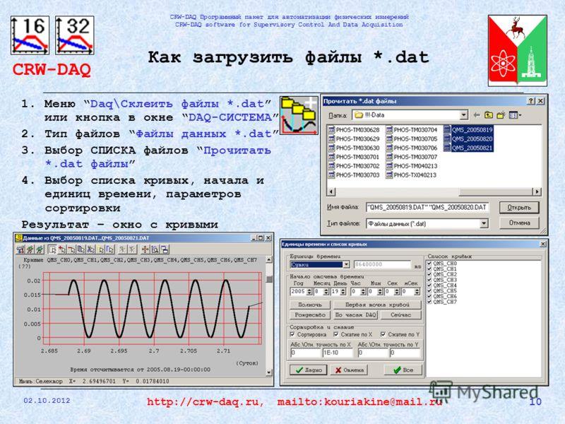 CRW-DAQ CRW-DAQ Программный пакет для автоматизации физических измерений CRW-DAQ software for Supervisory Control And Data Acquisition 31.07.2012 10http://crw-daq.ru, mailto:kouriakine@mail.ru Как загрузить файлы *.dat 1.Меню Daq\Склеить файлы *.dat