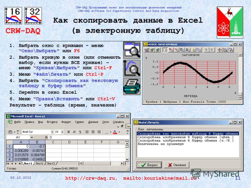 CRW-DAQ CRW-DAQ Программный пакет для автоматизации физических измерений CRW-DAQ software for Supervisory Control And Data Acquisition 31.07.2012 11http://crw-daq.ru, mailto:kouriakine@mail.ru Как скопировать данные в Excel (в электронную таблицу) 1.
