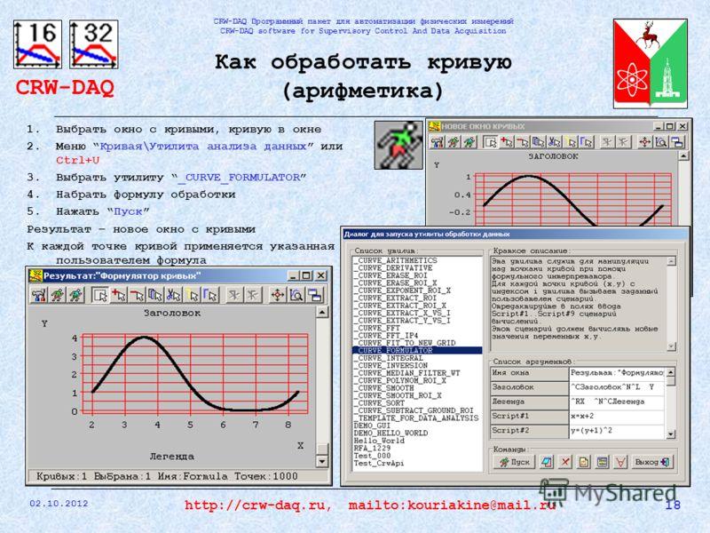 CRW-DAQ CRW-DAQ Программный пакет для автоматизации физических измерений CRW-DAQ software for Supervisory Control And Data Acquisition 31.07.2012 18http://crw-daq.ru, mailto:kouriakine@mail.ru Как обработать кривую (арифметика) 1.Выбрать окно с кривы